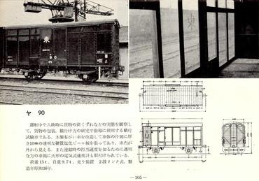 JNR_Guide1965p205.jpg